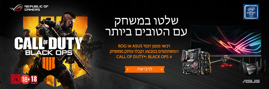 ASUS CODBO Giveaway
