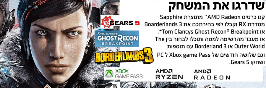 AMD Game Bundle with Radeon RX and AMD Ryzen
